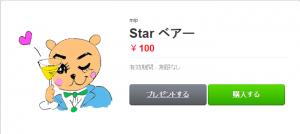 Starベアー1