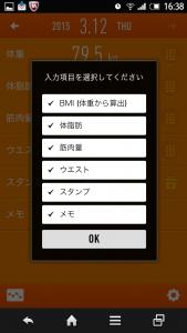 Screenshot_2015-03-12-16-38-38