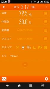 Screenshot_2015-03-12-17-22-25