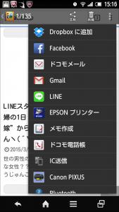 Screenshot_2015-03-16-15-15-42