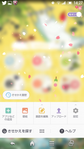 Screenshot_2015-04-08-14-27-30