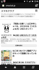 Screenshot_2015-04-20-22-46-47