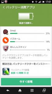 Screenshot_2015-05-14-17-01-18