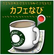 cafe2