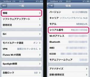 iPhone シリアル番号 確認1
