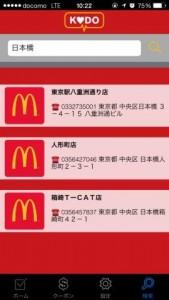 kodo_店舗検索_検索画面