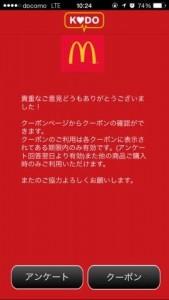kodo_アンケート回答後の画面