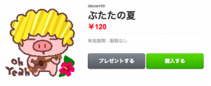 スクリーンショット 2015-06-02 0.39.15