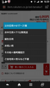 Screenshot_2015-06-12-16-59-32