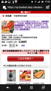 Screenshot_2015-06-12-17-03-26