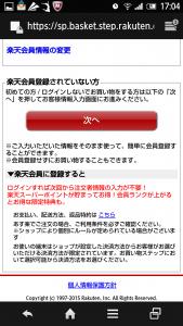 Screenshot_2015-06-12-17-04-04