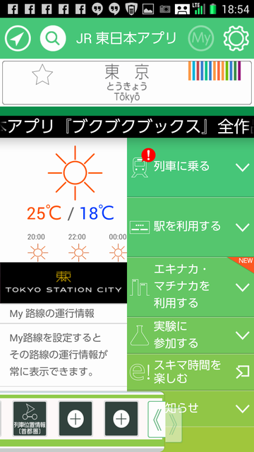 Screenshot_2015-06-29