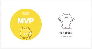 5月度MVP