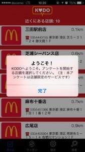 kodo_初期起動_ようこそ画面