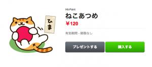 nekoatsume_line_title