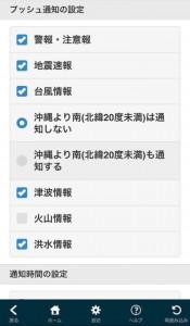 goo防災アプリ