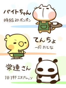 14ゆるカフェ漫画-225x300