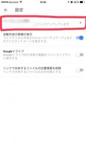 googlephoto_backup01