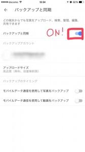 googlephoto_backup02