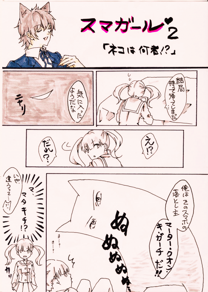 スキャン_20150815 (2)