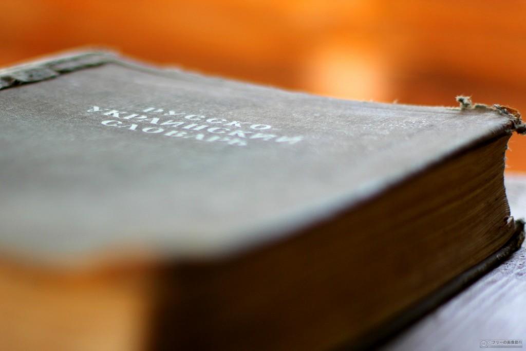 英語ウクライナ語辞書