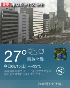 天カメ:渋谷