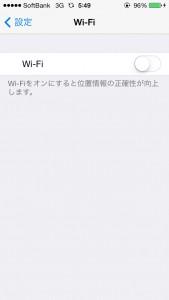 8. Wi-Fiをオフにする