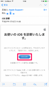 iOS診断