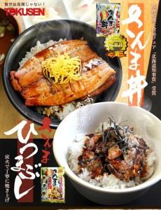 10-sannma_02