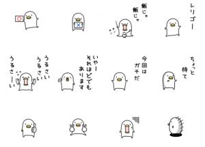 うるせぇトリ3
