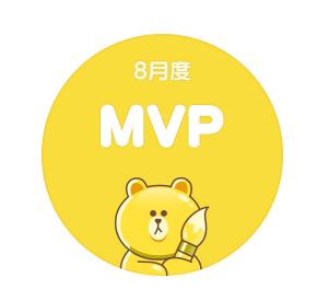 MVP8月