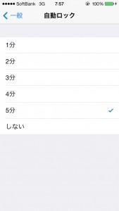 おまけ. iPhone を自動ロックする