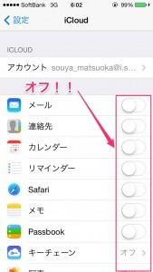 2. iCloudをオフにする