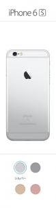iPhone6sシルバー128GB