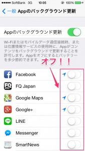 1. Appのバックグラウンド更新をオフにする