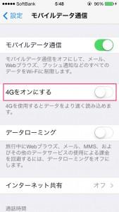 3. 4G(LTE)をオフにする