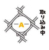 torikomi