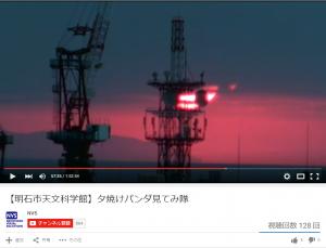 夕焼けパンダ5