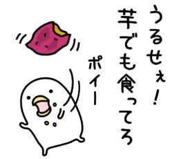 うるせぇトリ7