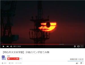 夕焼けパンダ6