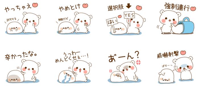ゲスくまVS毒舌あざらし_04