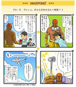 ココイチメルマガ4コマ漫画