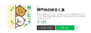 関西弁のゆるくま 購入
