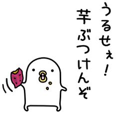 うるせぇトリ5