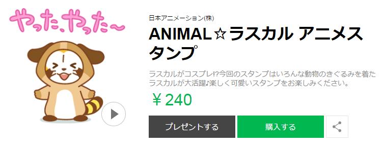 ANIMAL☆ラスカル アニメスタンプ・プレビュー