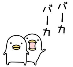 うるせぇトリ6