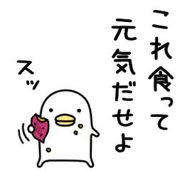 うるせぇトリ8