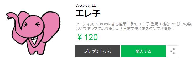 Coccoエレコ