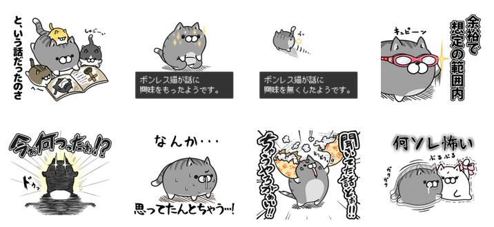 ボンレス猫 vol.3_04