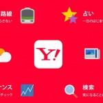 Yahoo!アプリ